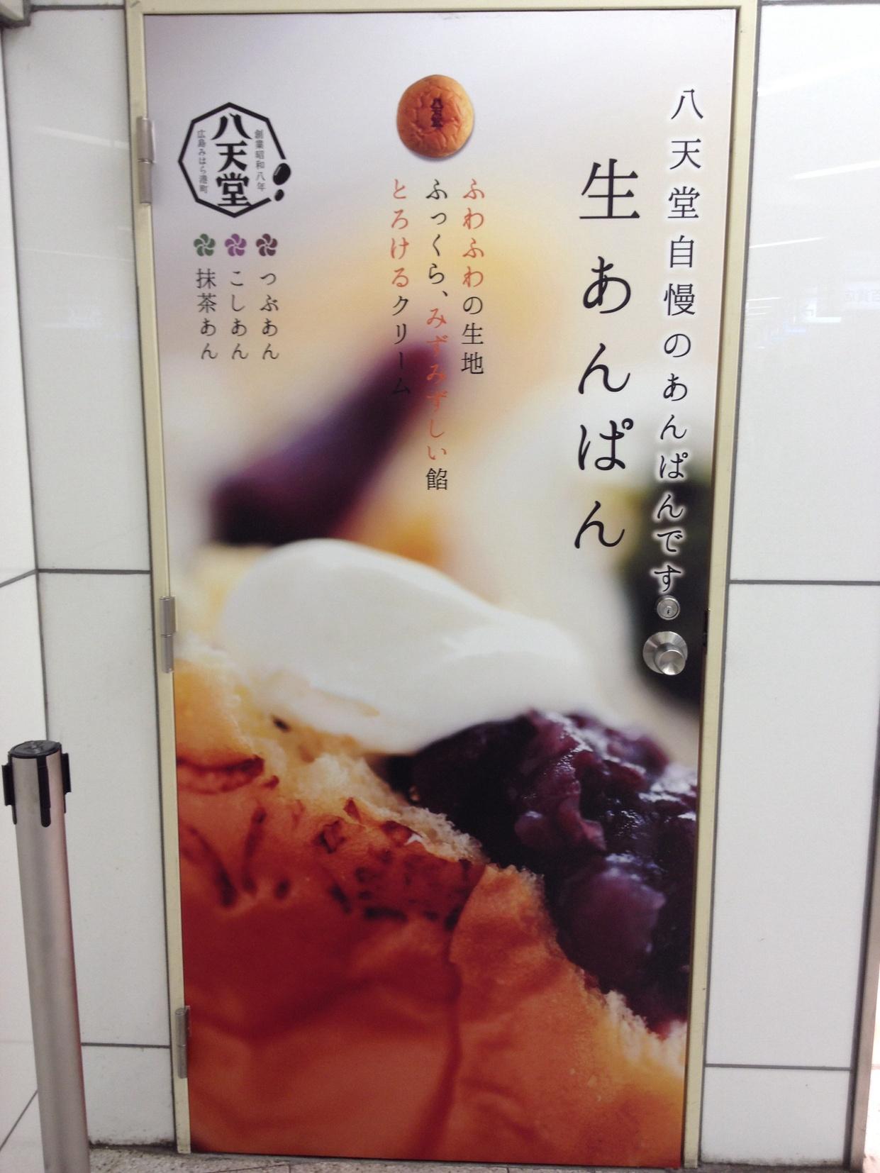 八天堂 ekimo梅田店