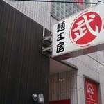 麺工房 武 - 看板