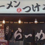 麺工房 武 - 店前正面