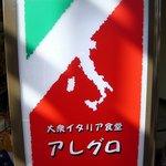 大衆イタリア食堂 アレグロ 塚口駅前店 - お店の看板です。大衆イタリア食堂 アレグロって書いてます。色使いがイタリアです。