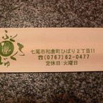 ふくろくじゅ - 箸です。イメージカラーは緑ですね。
