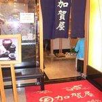 加賀屋 金沢店 - お店の入口です。下のマットは大阪店と同じものですね~。