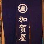 加賀屋 金沢店 - 暖簾です。金沢店は紺ですね。大阪店は濃赤でしたが。