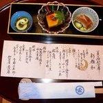 加賀屋 金沢店 - 夏の特別会席 彩雅和です。お盆の上がお通しです。そして料理のコースメニューと加賀屋さんのお箸です。