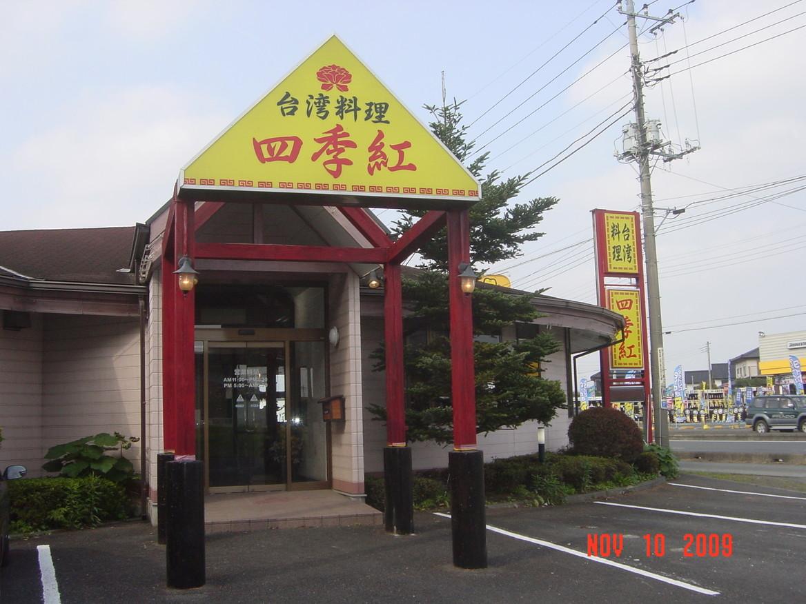台湾料理 四季紅 常陸大宮店