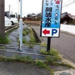 阿波水産 - 駐車場