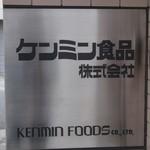 健民ダイニング - ケンミん食品の本社の1Fにお店はあります