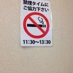 26254473 - 禁煙タイム