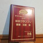 麺屋三郎 - ぴあでグランプリ獲っていたのですね。
