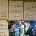 麺屋三郎 - こんな厨房でした。