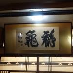 香村 - 何と書いてあるんだろうか