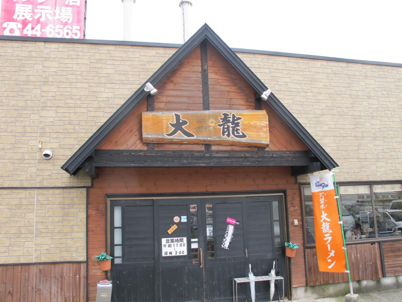 大龍ラーメン 合川店