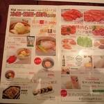 ぴょんぴょん舎 - 冷麺・温麺・焼肉まつり