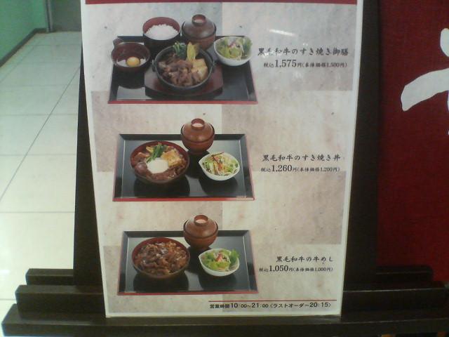 柿安 浦和パルコ精肉店