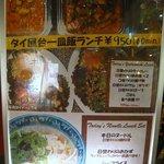 ティーヌン 川崎ダイス店 - 店前のメニューです。タイ屋台一皿ランチのバイキングに釣られて入店しました。
