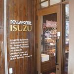 イスズベーカリー - 本店に比べれば小さなお店ですが、とても密度が濃いんです