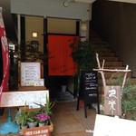 ryouriyagekkou - 玄関入口