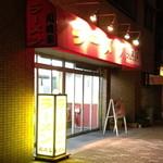 川崎家 - 2014年4月