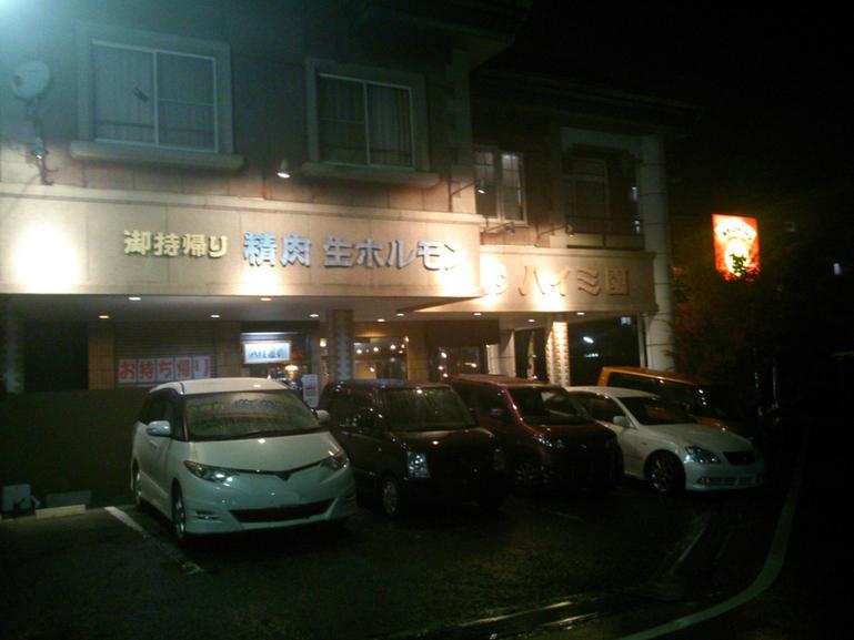 焼肉レストラン ハイミ園