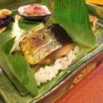 千松しま - 笹巻きの中は糠秋刀魚。