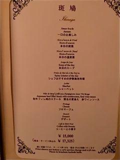 メインダイニングルーム 三笠 - 「斑鳩」をいただきました!