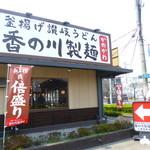 香の川製麺 - 2014.04 関西中心にレストランチェーンを展開するフレンドリーのうどんブランドです。