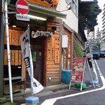 つけ麺道 五郎 -