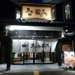 """26325928 - 2014.04 JR半田駅近くミツカン本社そばですので""""蔵のまち"""""""