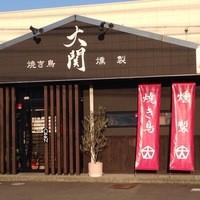 焼き鳥 大関 - 外観写真