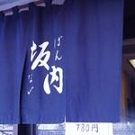 喜多方ラーメン 坂内 - 暖簾
