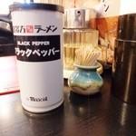 喜多方ラーメン 坂内 - 専用の黒胡椒