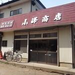 小峰商店 - 外観