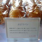 ヘルシーハウスやさい畑 - ぶどうパン(¥160)