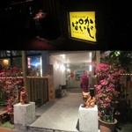 ぱいかじ - 外の看板と入口