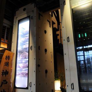 神戸牛を心行くまでご堪能ください。
