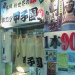 串カツ甲子園 - 外観がハデなのですぐわかると思います。