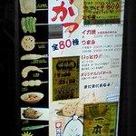 串カツ甲子園 - 店の看板も派手です^^