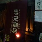 奥芝商店 - 札幌のスープカリー専門店が八王子で!
