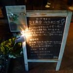 奥芝商店 - まさに東京で味わえる奥芝商店の味