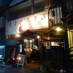 奥芝商店 - 札幌の名店の味を八王子で! 「奥芝商店 八王子田代城店」