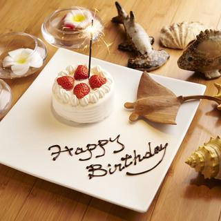 ≪誕生日・記念日≫メッセージプレート付デザート