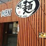 場~麺 -