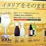 サイゼリヤ - えぇ~?500mlのデカンタが399円(゜O゜;)!
