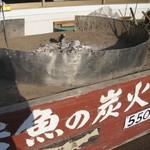 奥只見ターミナル - 岩魚の炭火焼き