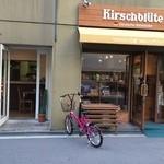 キルシュブリューテ - 右側がパン屋さんで左側がイートインスペース