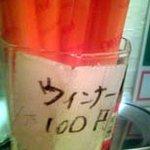 いやし処 のめん - 定番ですよね。 1本100円。