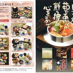 かまだ家 - 料理写真:メニュー(ランチメニュー680円から取り揃えております)