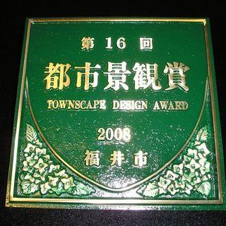 福井市都市景観賞を受賞しました。