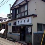 千崎製麺 - 味があります。
