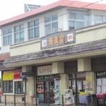 26361116 - ひめゆりの塔向いのお店
